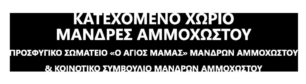ΚΑΤΕΧΟΜΕΝΟ ΧΩΡΙΟ ΜΑΝΔΡΕΣ ΑΜΜΟΧΩΣΤΟΥ
